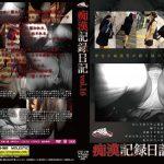 痴漢記録日記 vol.16