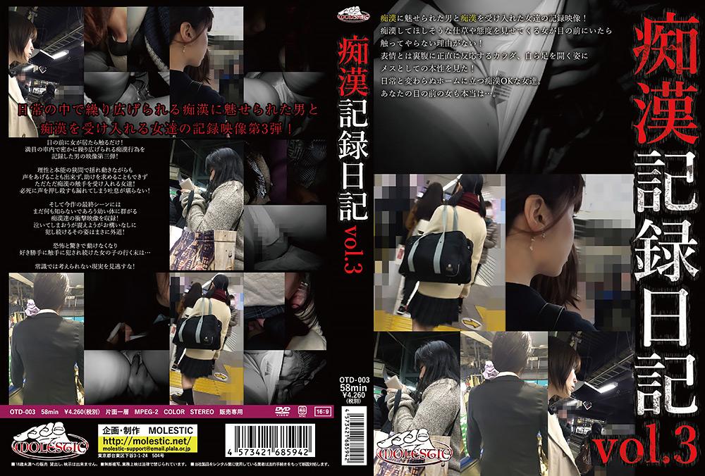 痴漢記録日記 vol.3