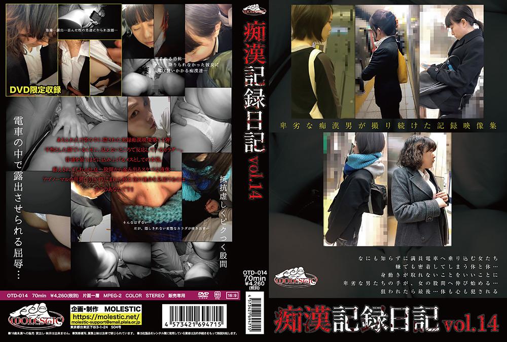 痴漢記録日記 vol.14