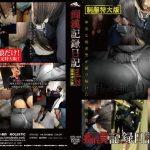 痴漢記録日記 vol.22 制服特大版