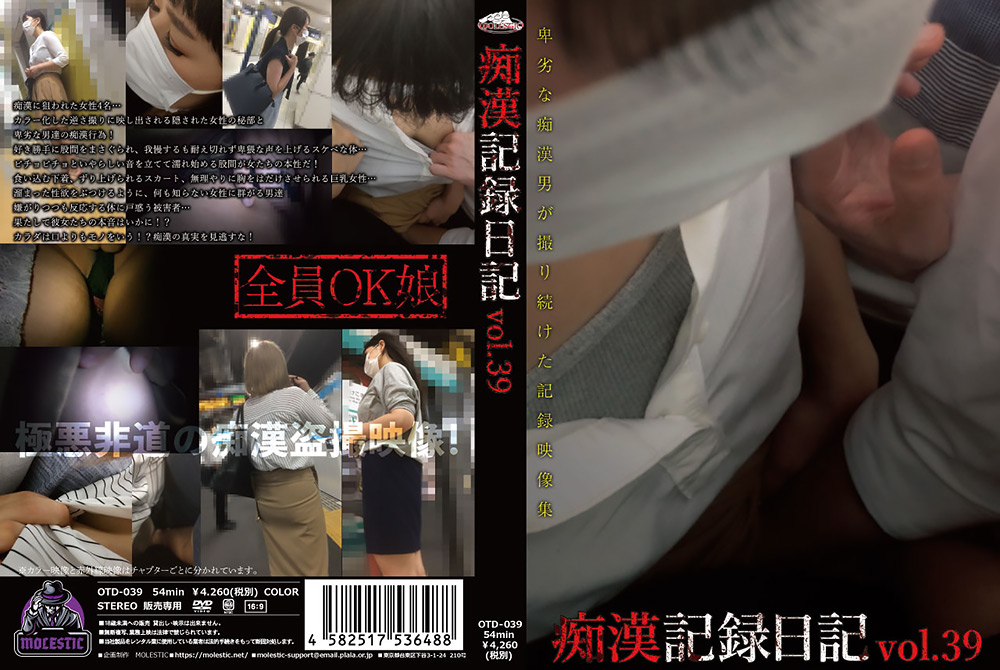 痴漢記録日記vol.39