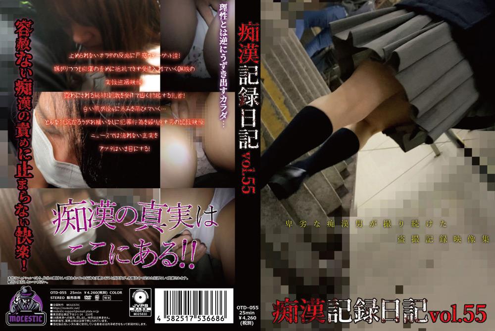 痴漢記録日記vol.55