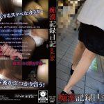 痴漢記録日記vol.56